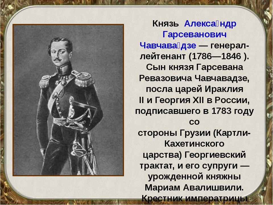 Князь Алекса́ндр Гарсеванович Чавчава́дзе— генерал-лейтенант (1786—1846 )....