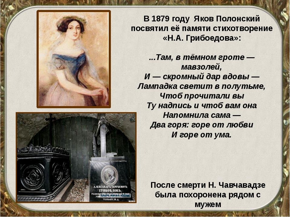 В 1879 году Яков Полонский посвятил её памяти стихотворение «Н.А. Грибоедова»...