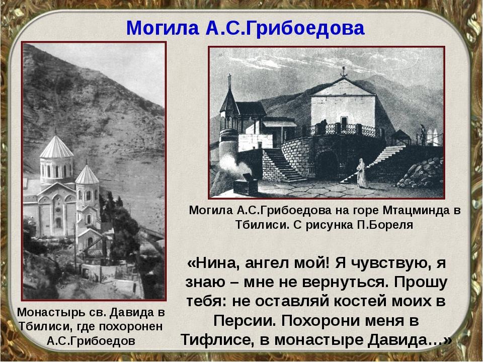 Могила А.С.Грибоедова Монастырь св. Давида в Тбилиси, где похоронен А.С.Грибо...