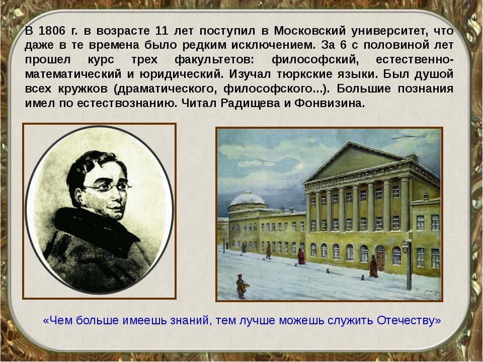 В 1806 г. в возрасте 11 лет поступил в Московский университет, что даже в те...