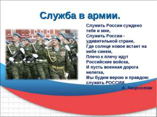 Служба в армии. Служить России суждено тебе и мне, Служить России - удивитель