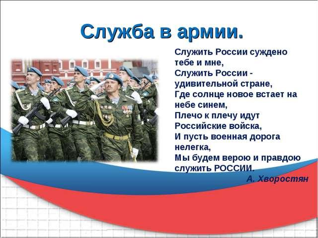 Служба в армии. Служить России суждено тебе и мне, Служить России - удивитель...
