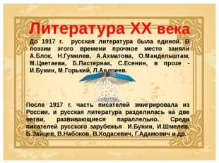 До 1917 г. русская литература была единой. В поэзии этого времени прочное мес
