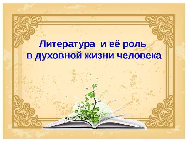 Литература и её роль в духовной жизни человека