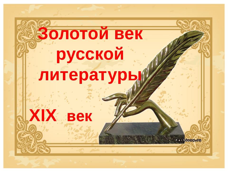 Золотой век русской литературы XIX век