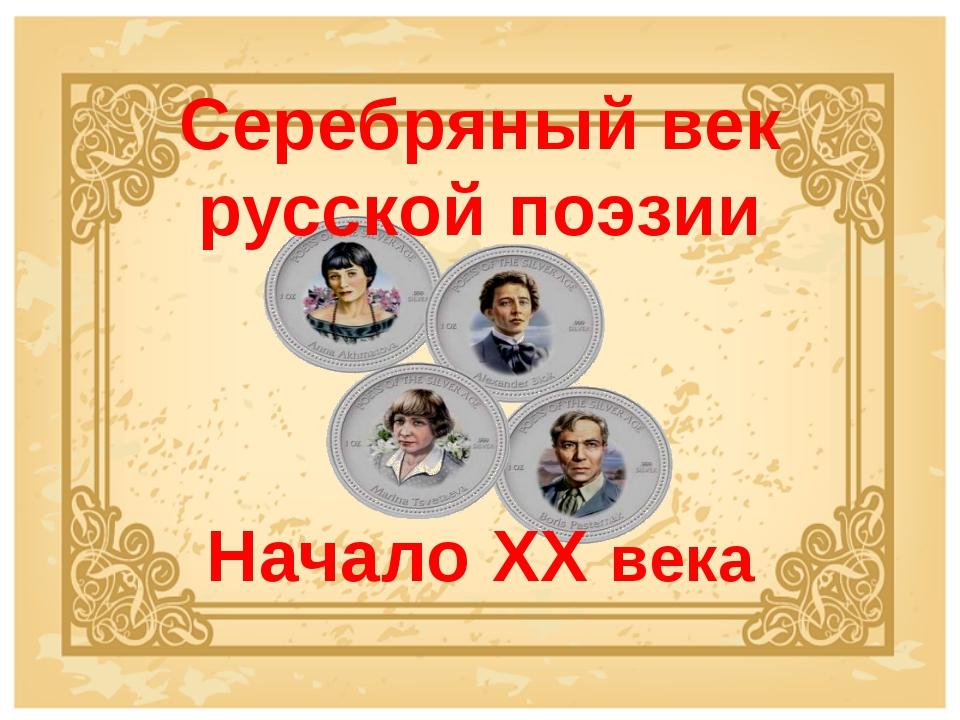 Серебряный век русской поэзии Начало XX века