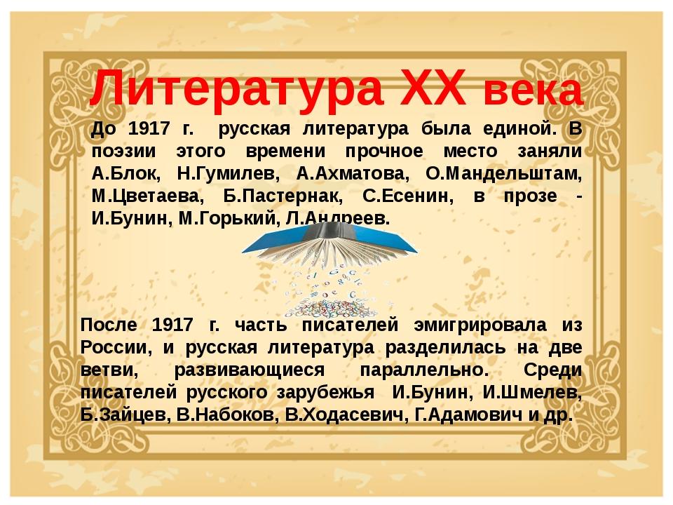 До 1917 г. русская литература была единой. В поэзии этого времени прочное мес...