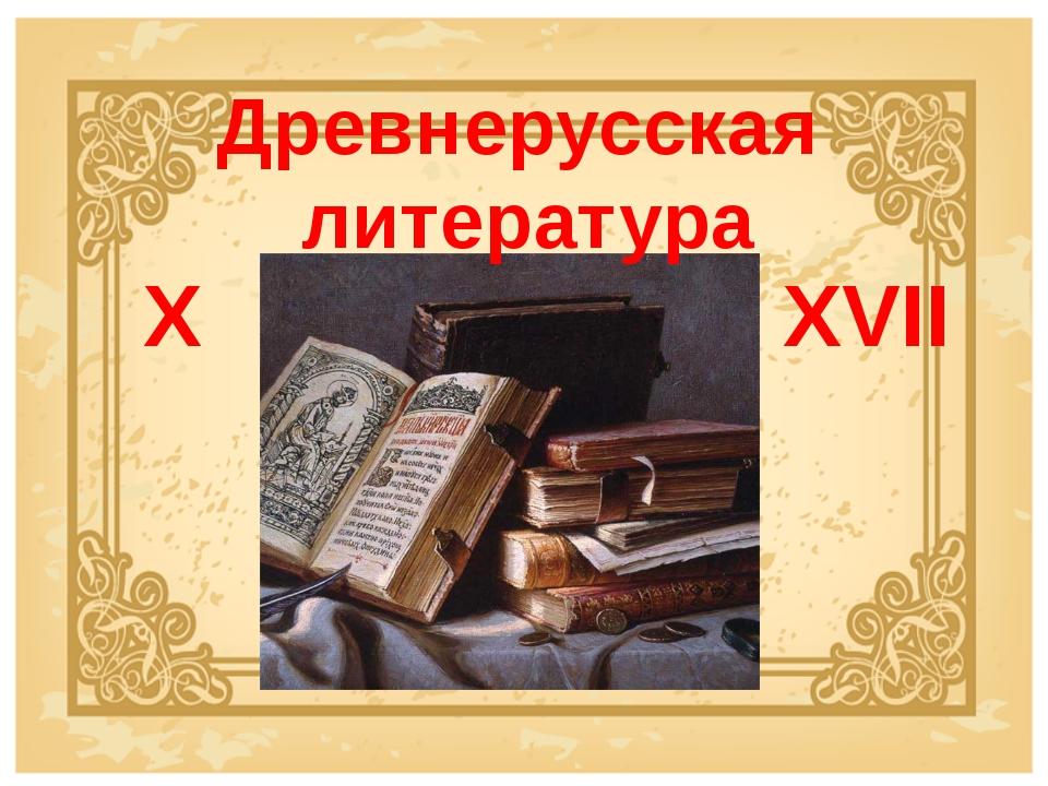 Древнерусская литература X XVII