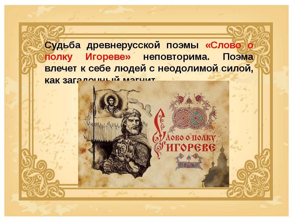 красноярске пройдет картинки по литературе слово о полку игореве этом ролике, который
