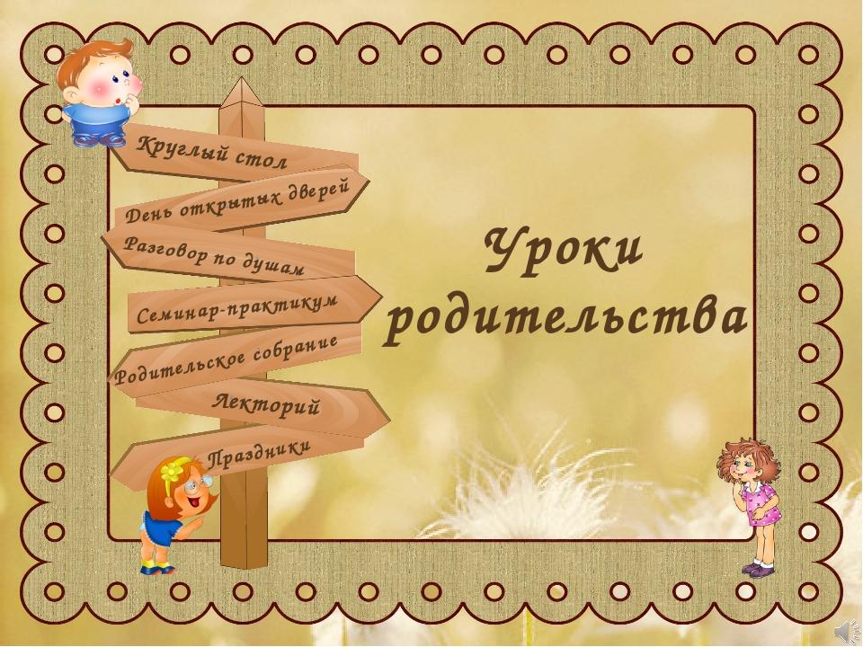 Уроки родительства Круглый стол Разговор по душам Семинар-практикум Родительс...
