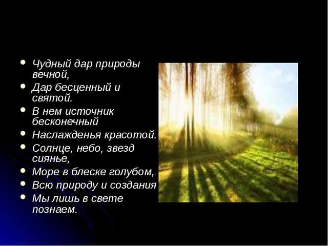 Чудный дар природы вечной, Дар бесценный и святой. В нем источник бесконечный...