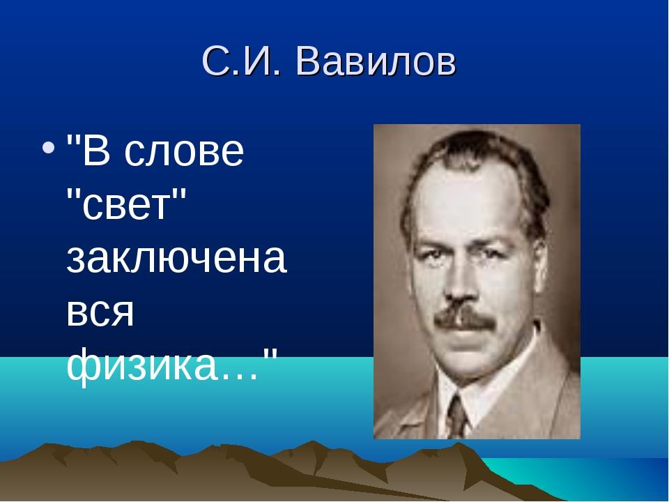 """С.И. Вавилов """"В слове """"свет"""" заключена вся физика…"""""""