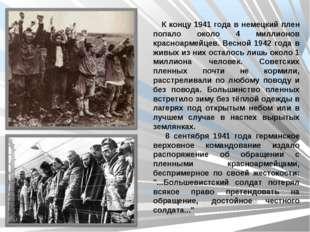К концу 1941 года в немецкий плен попало около 4 миллионов красноармейцев. В