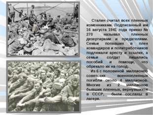 Сталин считал всех пленных изменниками. Подписанный им 16 августа 1941 года