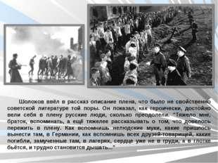 Шолохов ввёл в рассказ описание плена, что было не свойственно советской лит