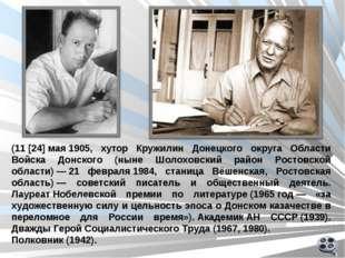 (11[24]мая1905, хутор Кружилин Донецкого округа Области Войска Донского (н