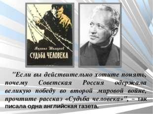 """""""Если вы действительно хотите понять, почему Советская Россия одержала велик"""