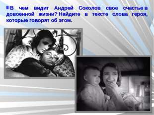 В чем видит Андрей Соколов свое счастьев довоенной жизни?Найдите в тексте с