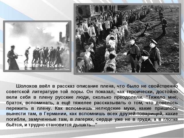 Шолохов ввёл в рассказ описание плена, что было не свойственно советской лит...