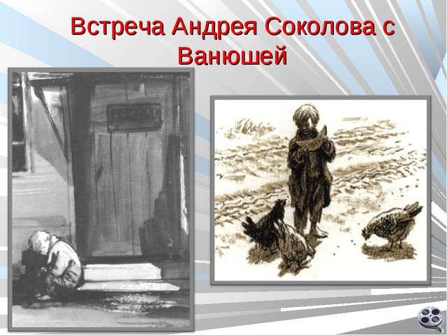 Встреча Андрея Соколова с Ванюшей