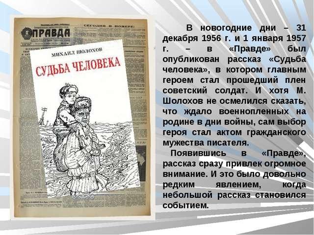 В новогодние дни – 31 декабря 1956 г. и 1 января 1957 г. – в «Правде» был оп...