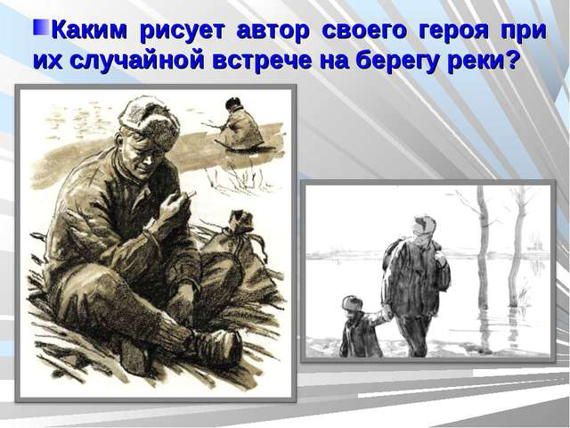 Каким рисует автор своего героя при их случайной встрече на берегу реки?