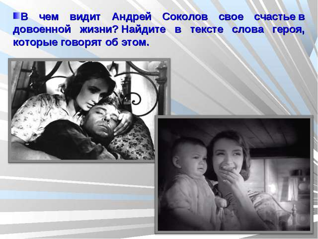 В чем видит Андрей Соколов свое счастьев довоенной жизни?Найдите в тексте с...