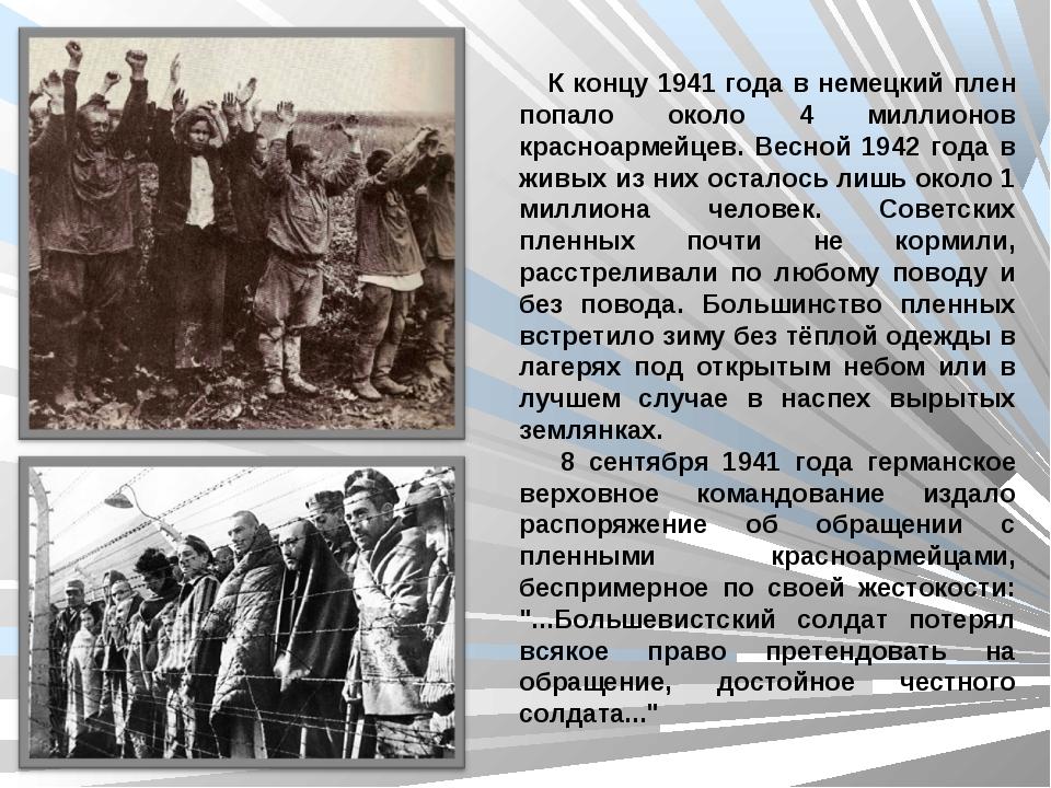 К концу 1941 года в немецкий плен попало около 4 миллионов красноармейцев. В...