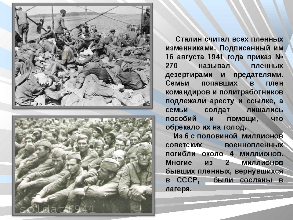 Сталин считал всех пленных изменниками. Подписанный им 16 августа 1941 года...