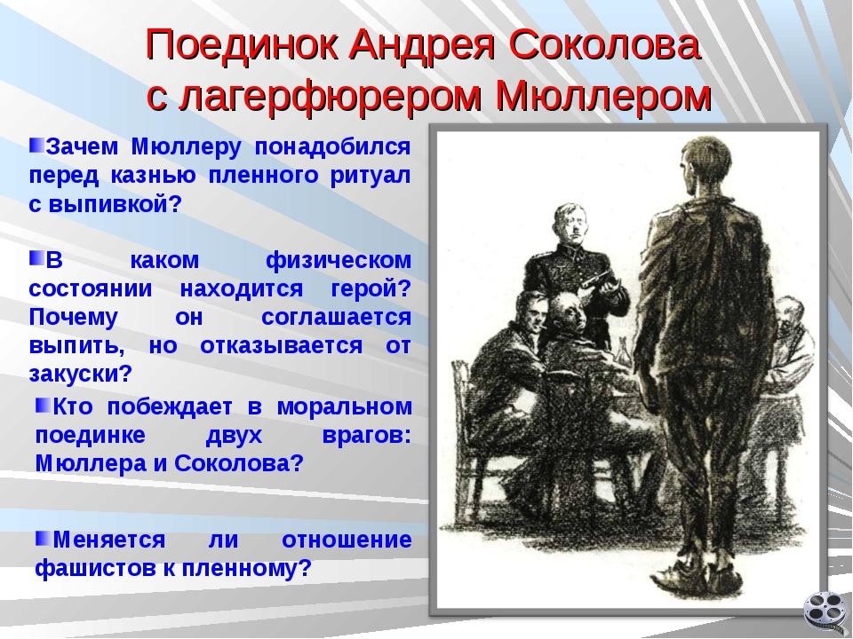 Поединок Андрея Соколова с лагерфюрером Мюллером Зачем Мюллеру понадобился пе...