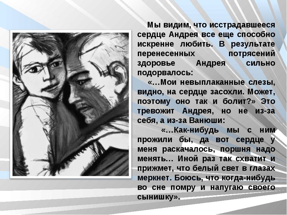 Мы видим, что исстрадавшееся сердце Андрея все еще способно искренне любить....