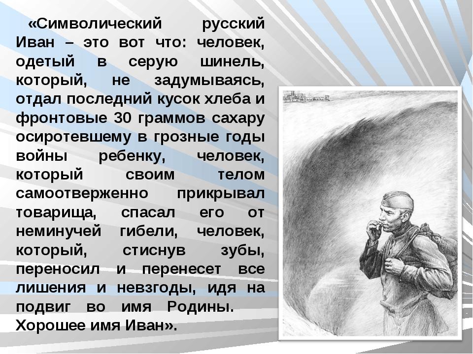 «Символический русский Иван – это вот что: человек, одетый в серую шинель, ко...