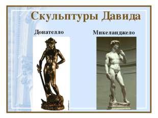 Скульптуры Давида Донателло Микеланджело