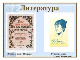 Литература «Слово о полку Игореве» Стихотворения Анны Ахматовой