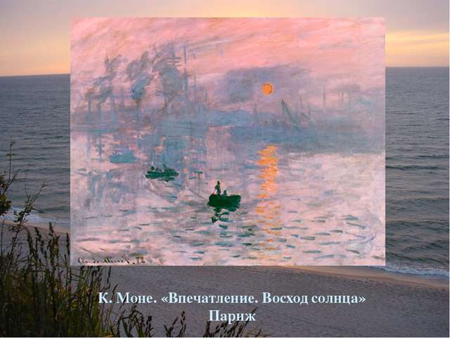 К. Моне. «Впечатление. Восход солнца» Париж