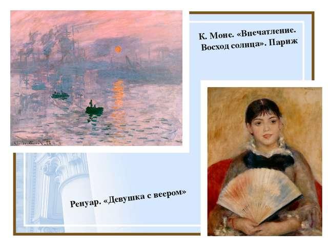 Ренуар. «Девушка с веером» К. Моне. «Впечатление. Восход солнца». Париж