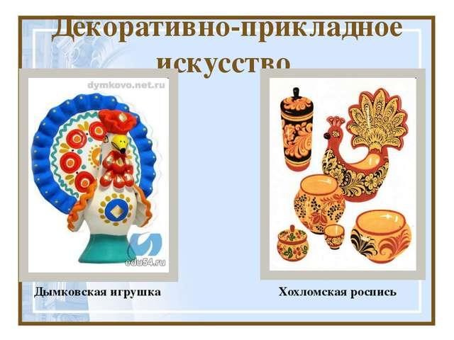Декоративно-прикладное искусство Дымковская игрушка Хохломская роспись
