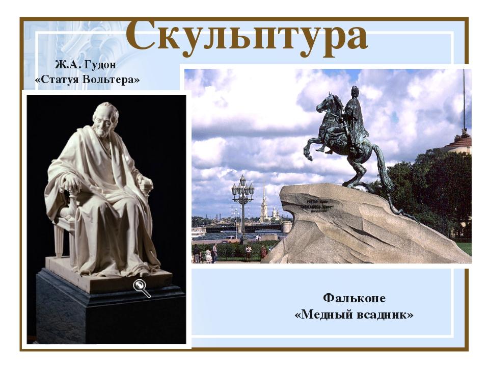 Скульптура Фальконе «Медный всадник» Ж.А. Гудон «Статуя Вольтера»