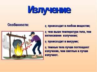 Излучение ►происходит в любом веществе; ►чем выше температура тела, тем интен