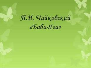 П.И. Чайковский «Баба-Яга»