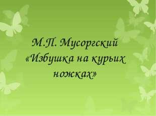 М.П. Мусоргский «Избушка на курьих ножках»