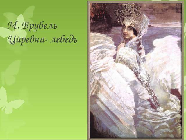 М. Врубель Царевна- лебедь
