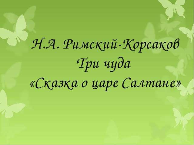 Н.А. Римский-Корсаков Три чуда «Сказка о царе Салтане»