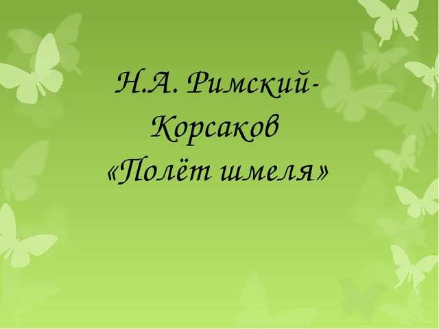 Н.А. Римский- Корсаков «Полёт шмеля»