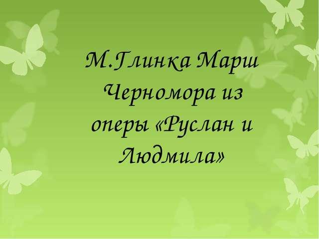 М.Глинка Марш Черномора из оперы «Руслан и Людмила»