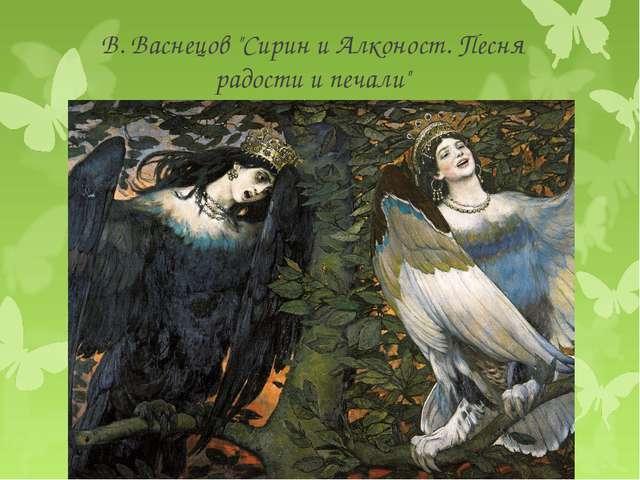 """В. Васнецов """"Сирин и Алконост. Песня радости и печали"""""""