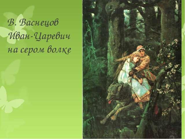 В. Васнецов Иван-Царевич на сером волке