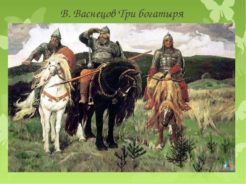 В. Васнецов Три богатыря