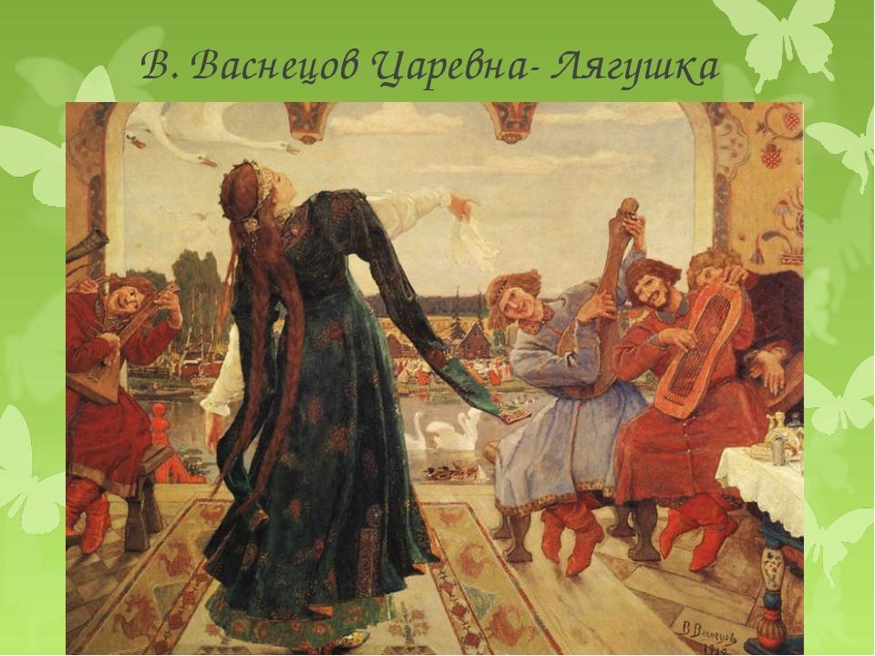 В. Васнецов Царевна- Лягушка