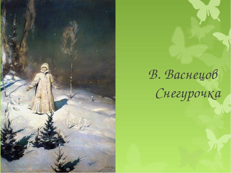 В. Васнецов Снегурочка